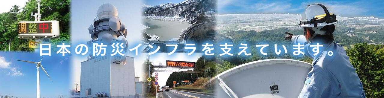 日本の防災インフラを支えています。
