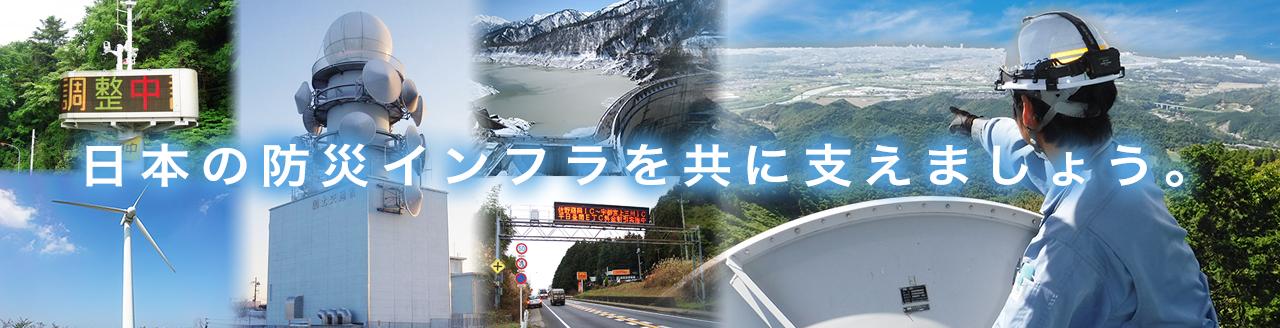 日本の防災インフラを共に支えましょう。